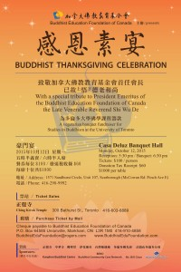 Buddhist Education Foundation of Canada(Poster)